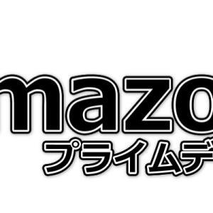 Amazonプライムデー/ファイヤースティックをお買い得に攻略せよ!<2021年版>