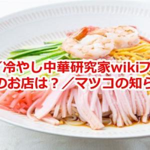 竹下栄吾/冷やし中華研究家wikiプロフ経歴!おすすめお店・通販は?/マツコ