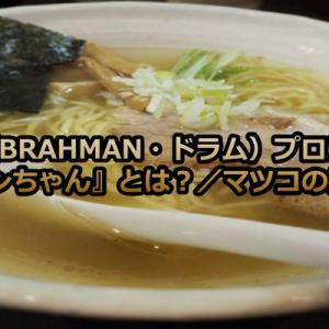ラーメン!ロンジ(BRAHMAN・ドラム)『好き好きロンちゃん』プロフィールは?/マツコ