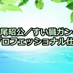 医師・中尾昭公/すい臓ガンと芸能人/NHKプロフェッショナル仕事の流儀