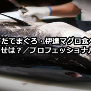 福島和彦/だてまぐろ・伊達マグロ食べられる?通販お取り寄せは?/プロフェッショナル 仕事の流儀
