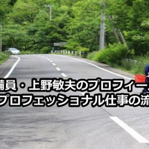 上野敏夫(交通誘導警備員)プロフィール・経歴は?65歳定年制・シニア労働を考える/プロフェッショナル仕事の流儀