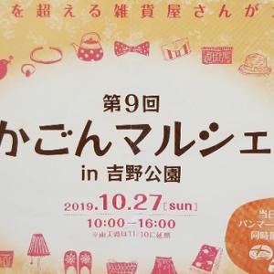第9回 かごんマルシェ in吉野公園 【2019/10/27】