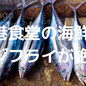 新港食堂のおすすめメニューはアジフライ、海鮮丼!?場所まで紹介!