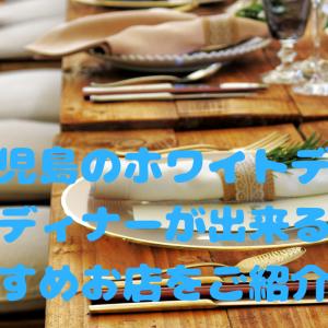 鹿児島のホワイトデーでディナーが出来るおすすめお店をご紹介!