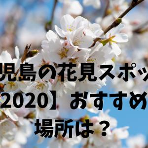 鹿児島の花見スポット【2020】おすすめの場所は?