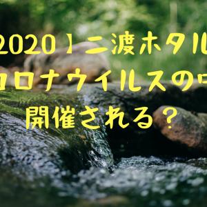 【2020】ニ渡ホタル舟はコロナウイルスの中、開催される?