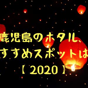 【2020】鹿児島のホタル、おすすめスポット!
