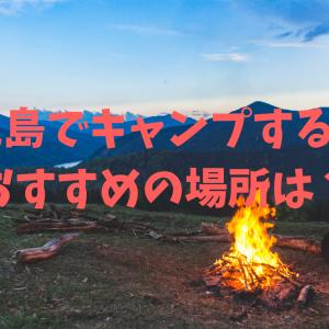 鹿児島でキャンプするならおすすめの場所は?
