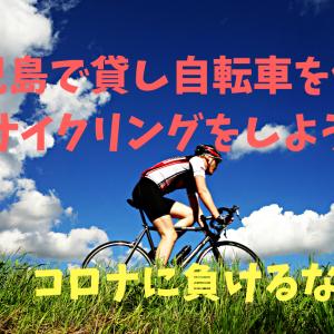 鹿児島で貸し自転車を借りてサイクリングをしよう!コロナに負けるな!