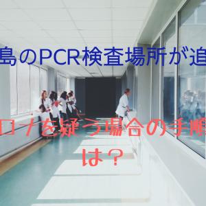 鹿児島のPCR検査場所が追加!コロナを疑う場合の手順とは?