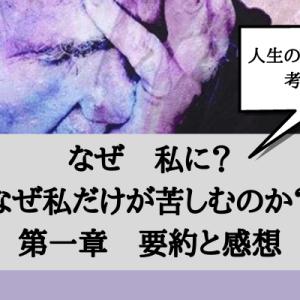 名著『なぜ私だけが苦しむのか』1章の要約と感想[全8章]