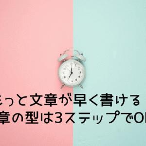 【WEBライティング】時間短縮できる文章の書き方、3ステップでOK!