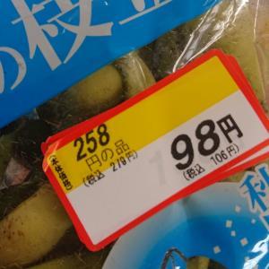 【9/3】枝豆と春雨とタロットと