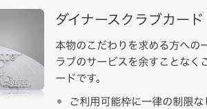 【2020年版】ダイナース クラブカードの入会キャンペーン