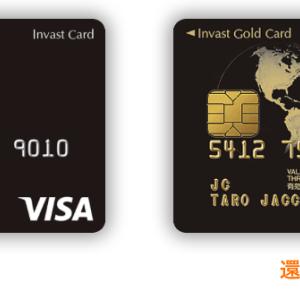【改悪対応】インヴァストカード・ゴールドカードの還元率が半減してしまったので、代替案を探します。
