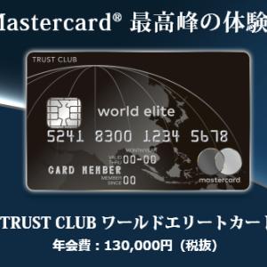 TRUST CLUB ワールドエリートカードはMastercardの最上位カード