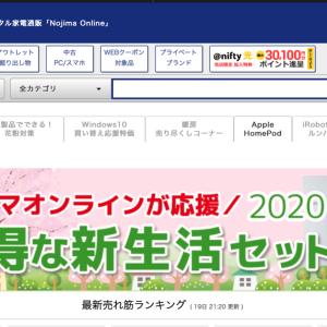 ノジマオンラインで最大2,000円のキャッシュバックキャンペーン