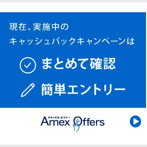 アメックスがスターバックスオンラインで500円のキャッシュバック