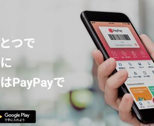PayPayのバラマキが終わって、対策はどうしたらよいの?にお答えします。