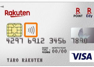 楽天カードにVISAタッチと、Mastercardコンタクトレスが登場!!