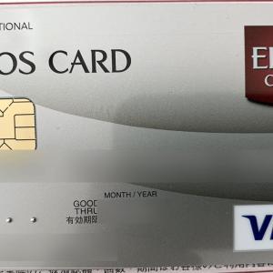 「エポスカード」はマルイ利用者以外にもお得な事がいっぱい。海外旅行傷害保険の自動付帯は秀逸なので是非発行しましょう。