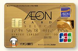 イオンゴールドカードのメリット・デメリットのまとめ。2020年版まとめ