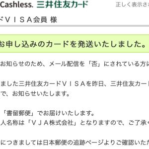 三井住友カードの発行までこぎ着けました。【プロパーカード】