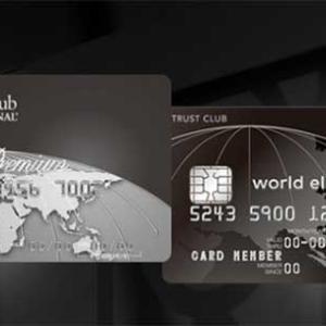 「Mastercard」の最上位である「ワールドエリート」が付帯して、ますますお得なダイナースクラブプレミアカード