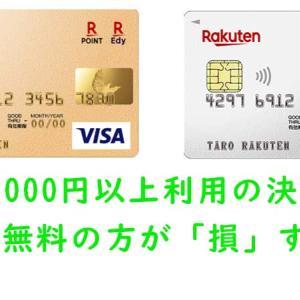 「楽天カード」と「楽天ゴールドカード」、どちらがお得!?2,000円の差は、年間12万円のラインにあり。