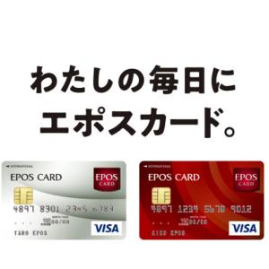 「学生さん歓迎!!」エポスカードは年会費無料。しかも海外旅行傷害保険が「自動付帯」とおとく。