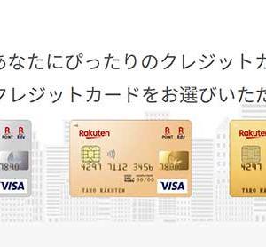 結局「楽天カード」はどれがお得!?4つの基本グレードから、いちばんお得なカードの選び方をご紹介します。