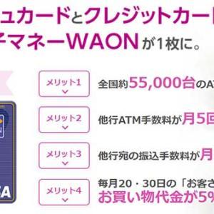 WAONが現金カードとなったので、イオンカードを作りましょう。「イオンカードセレクト」が断トツお得なクレジットカードになった。