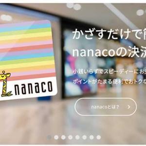 【2020年版】nanacoチャージは、「セブンカード・プラス」が必須。10万円以上のnanaco支払いもお得に出来る!!