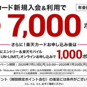 【2020年7月版】メインカード実力NO1の楽天カードの入会キャンペーンが魅力満載!!