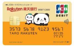 クレジットカード出なくてもポイント還元1%が獲得出来る「楽天デビットカード」