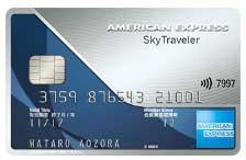いろいろな航空会社を楽しみたいなら、「アメックス・スカイ・トラベラー・カード」がおすすめな理由