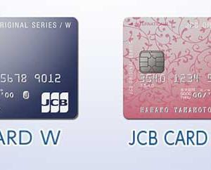 若さの特権。JCB CARD Wカードは39歳までしか入会出来ない。JCB Wのポイントをご紹介