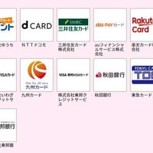 マイナポイントに紐付けるクレジットカードは「楽天カード」がお得な理由