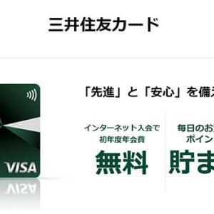 三井住友カードのVポイントについて確認。おすすめ交換先もチェックしよう
