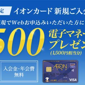 【キャンペーン】1,500円をもれなくもらえる、イオンカードの入会キャンペーン