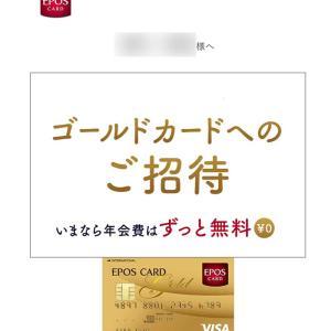 【インビテーション】エポスカードゴールドカードのインビテーションが届きました。