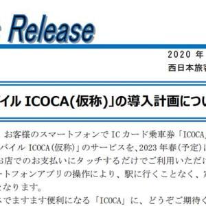 2023年春 JR西日本にいよいよモバイルICOCAが登場