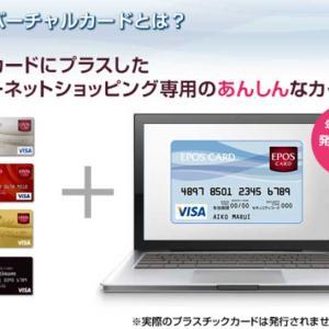エポスバーチャルカードを使って安全にネットで買い物しましょう。