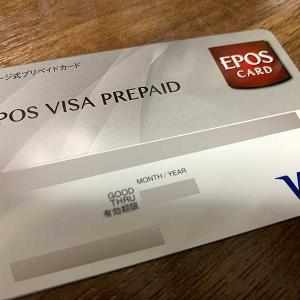 エポスVISAプリペイドカードの利用が便利