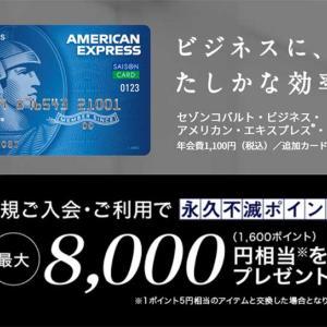 初めての法人カードなら、セゾンコバルト・ビジネス・アメックスが年会費が安くてお薦めの1枚だった。