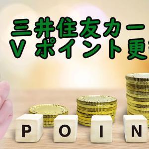 【改悪情報】三井住友カード Vポイントでポイント移行が軒並み改悪の事実