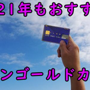 【2021年】イオンゴールドカードセレクトは、コロナ禍でもメリット十分の嬉しい1枚