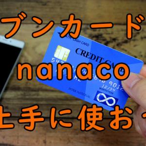 セブンカードは「nanaco」を上手に使うと効果大
