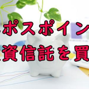 tsumiki証券でエポスポイントを使って投資信託、実はエポスポイント投資の方が得だった